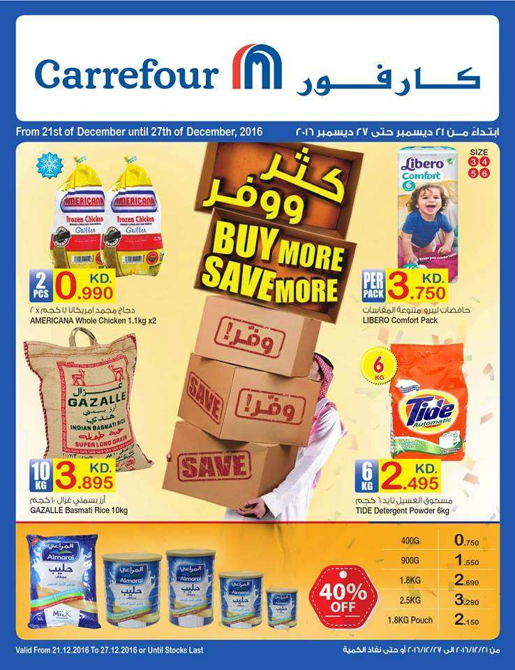 buy-more-save-more-kuwait