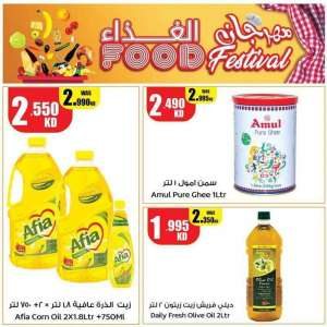 lunch-festival-offers in kuwait