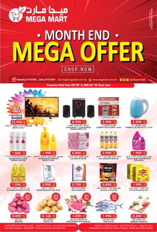 mega-offer-kuwait