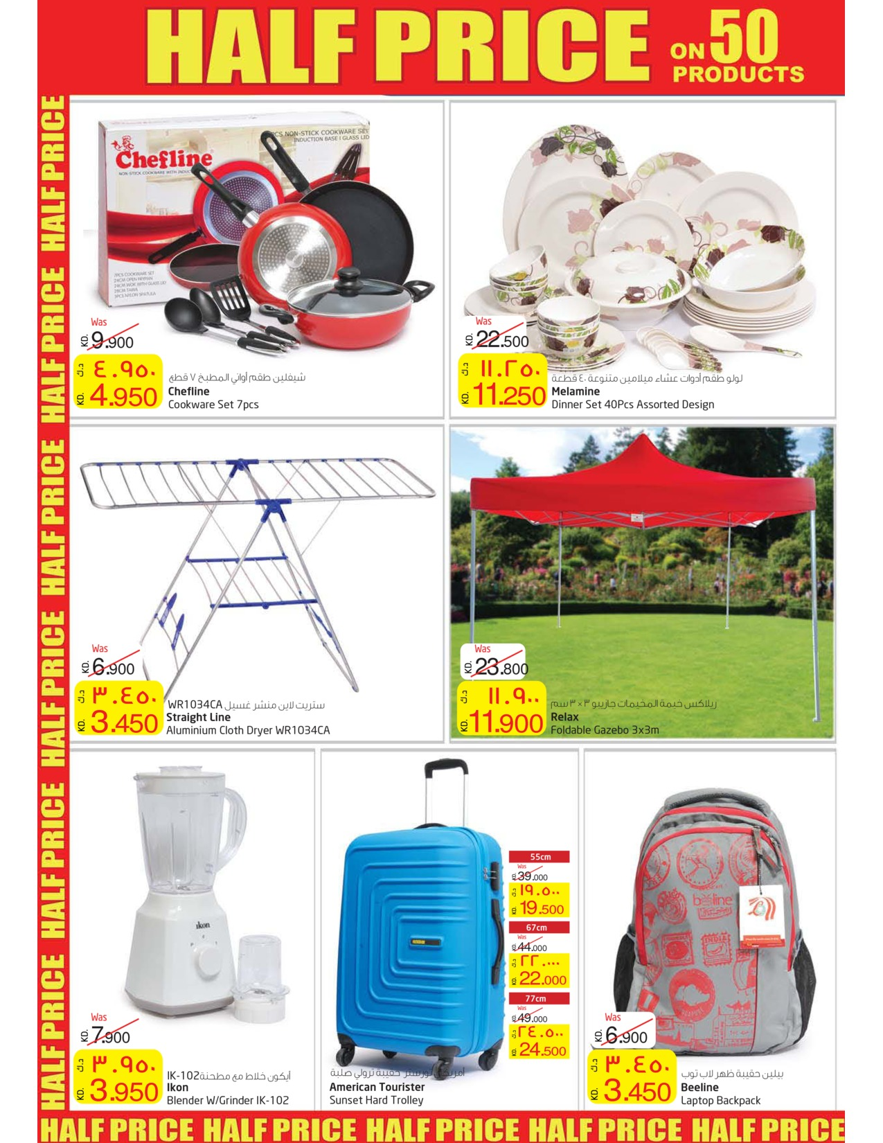 half-price-on-50-products-kuwait