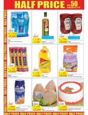 Half Price On 50 Products in kuwait