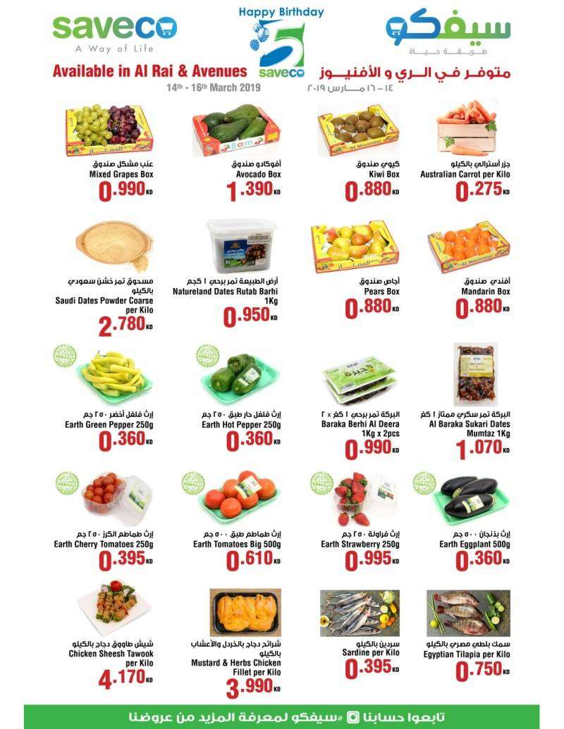 14th---16th-march-2019-offers-kuwait