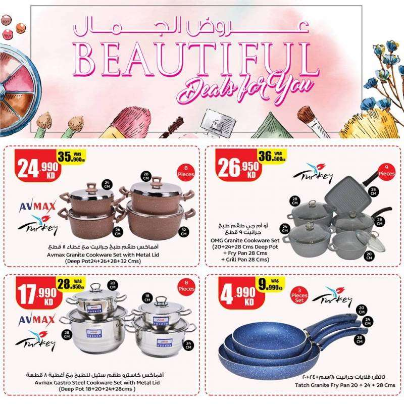 beautiful-offers-kuwait