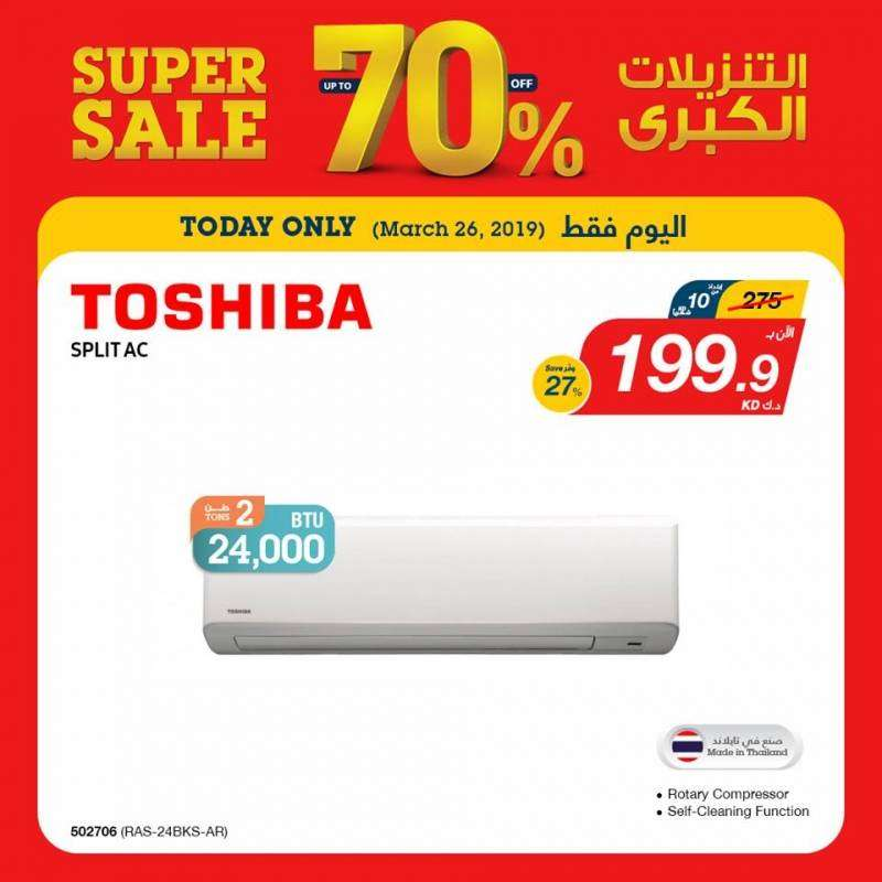 offer-on-toshiba-split-ac-2-ton-kuwait