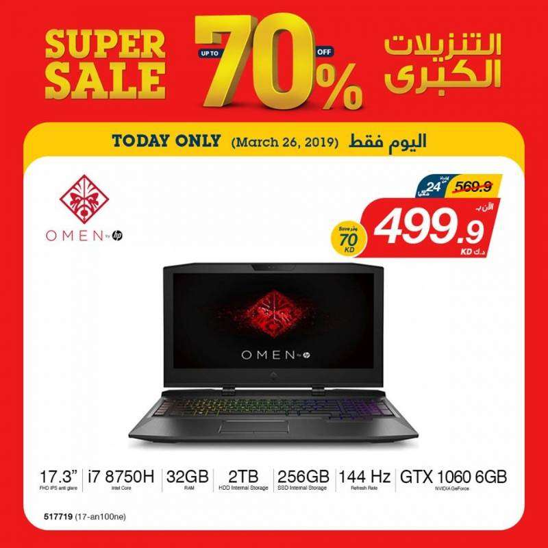 tuesday-26-march-offer-kuwait