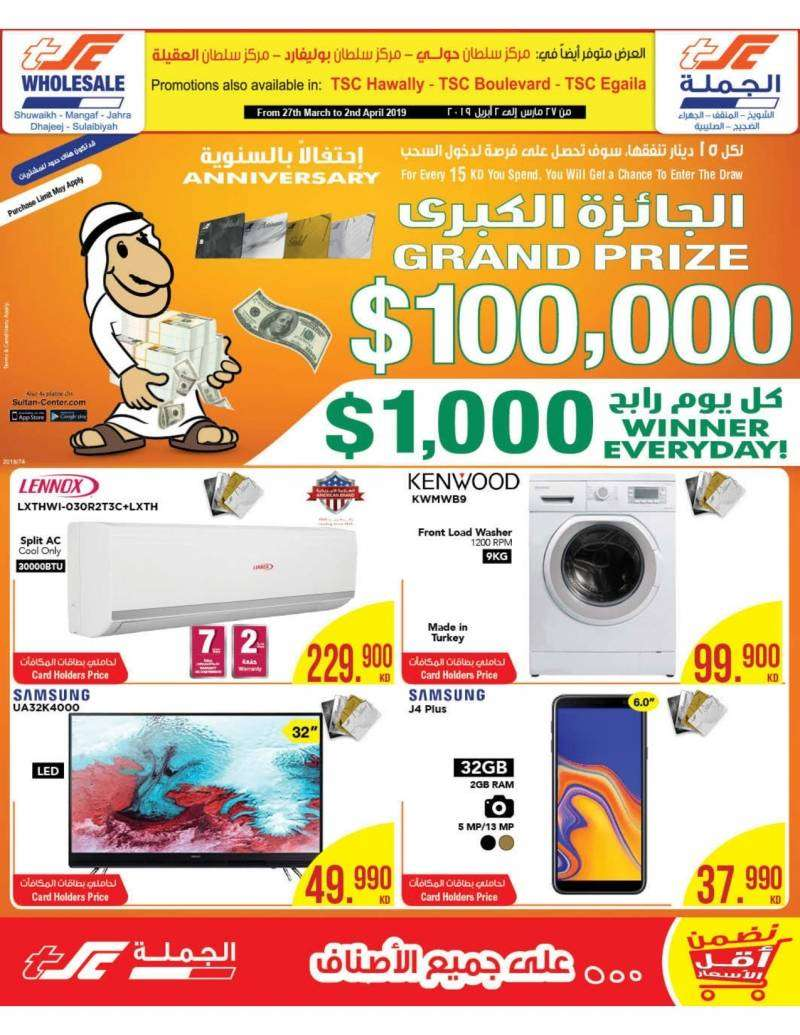 the-sultan-center-offers--kuwait