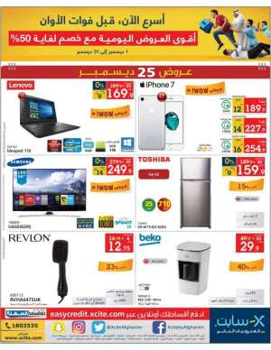 mixed-offers-xcite-by-alghanim in kuwait