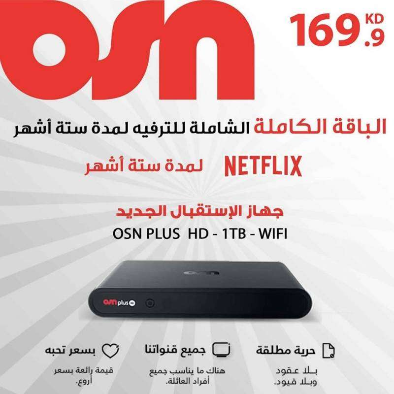 amazing-offer-on-osn-plus-hd-receiver-with-6-months-netflix-subscription-kuwait