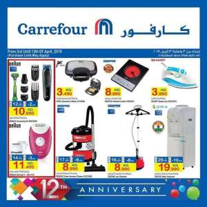 12th-anniversary-with-amazing-offers-and-surprising-prices in kuwait
