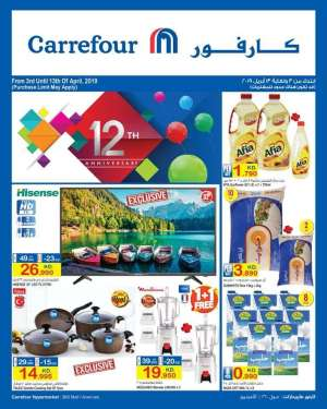 join-us-for-our-12th-anniversary-with-amazing-offers-and-surprising-prices in kuwait