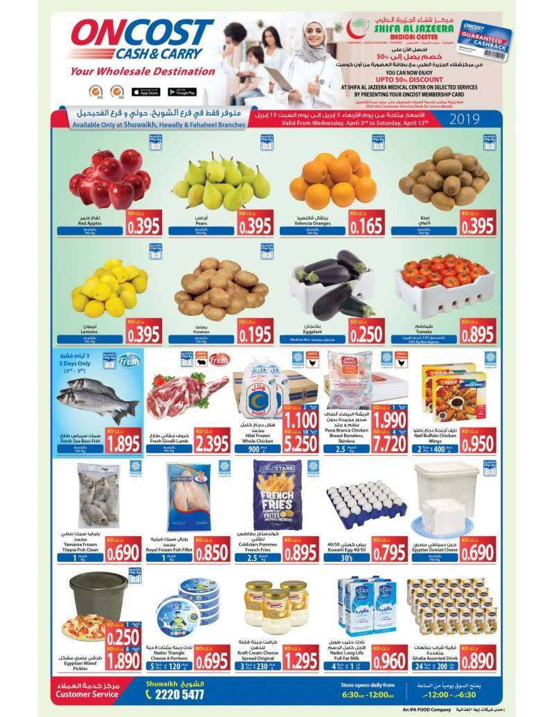 weekly-offers-36-kuwait