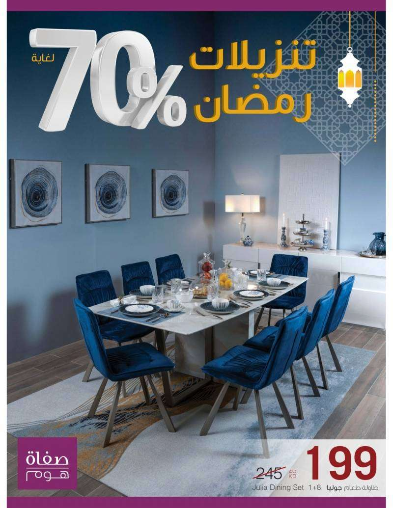 ramadan-sale-up-to-70-percent-kuwait