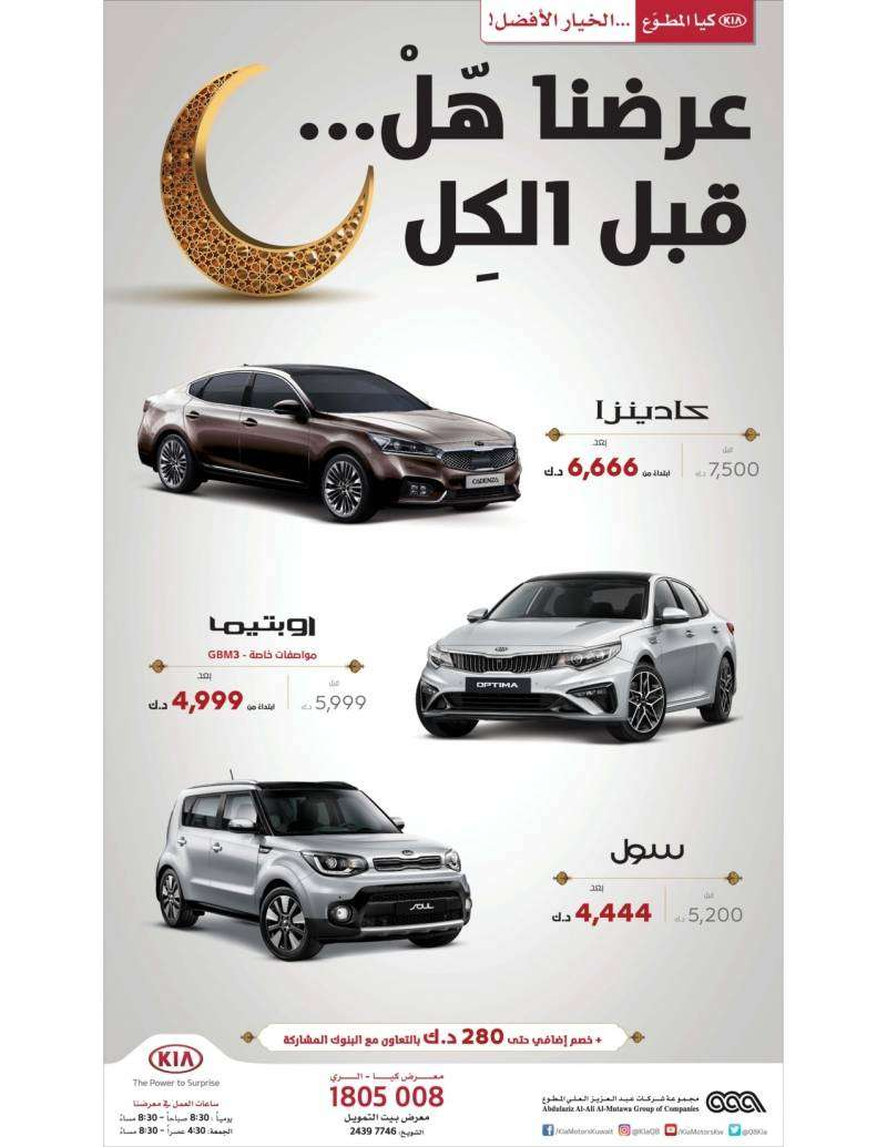 april-2019-offers-kuwait