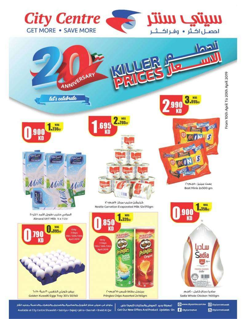 killer-prices---10th-to-20th-april-2019-kuwait