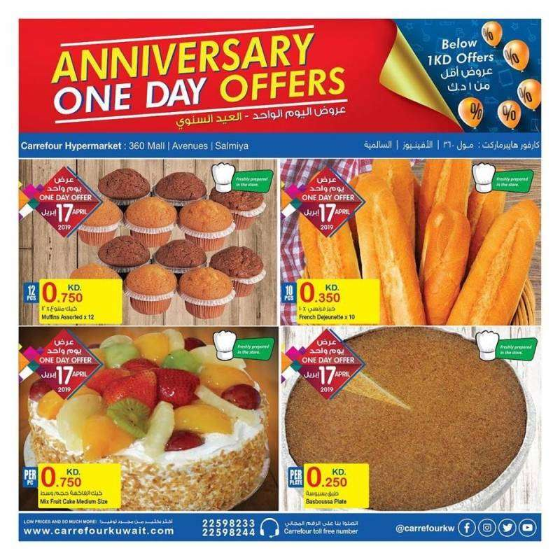 -one-day-offers--available-only-on-17th-of-april,-2019-in-carrefour-avenues-and-360-mall-and-salmiya-kuwait