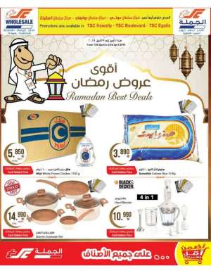 the-sultan-center-offers-9 in kuwait
