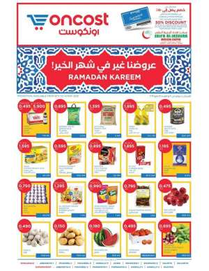 weekly-offers- in kuwait