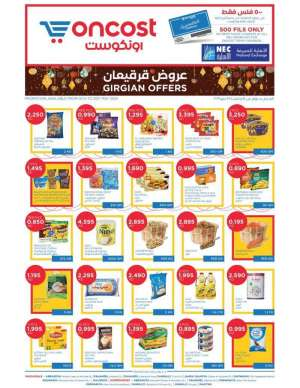 weekly-offers-41 in kuwait