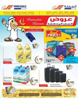 the-sultan-center-offers in kuwait
