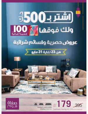 exclusive-offers-and-purchase-vouchers in kuwait