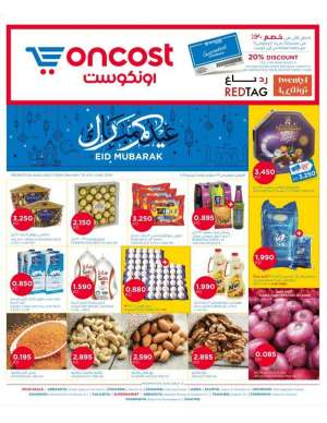 weekly-offers-43 in kuwait