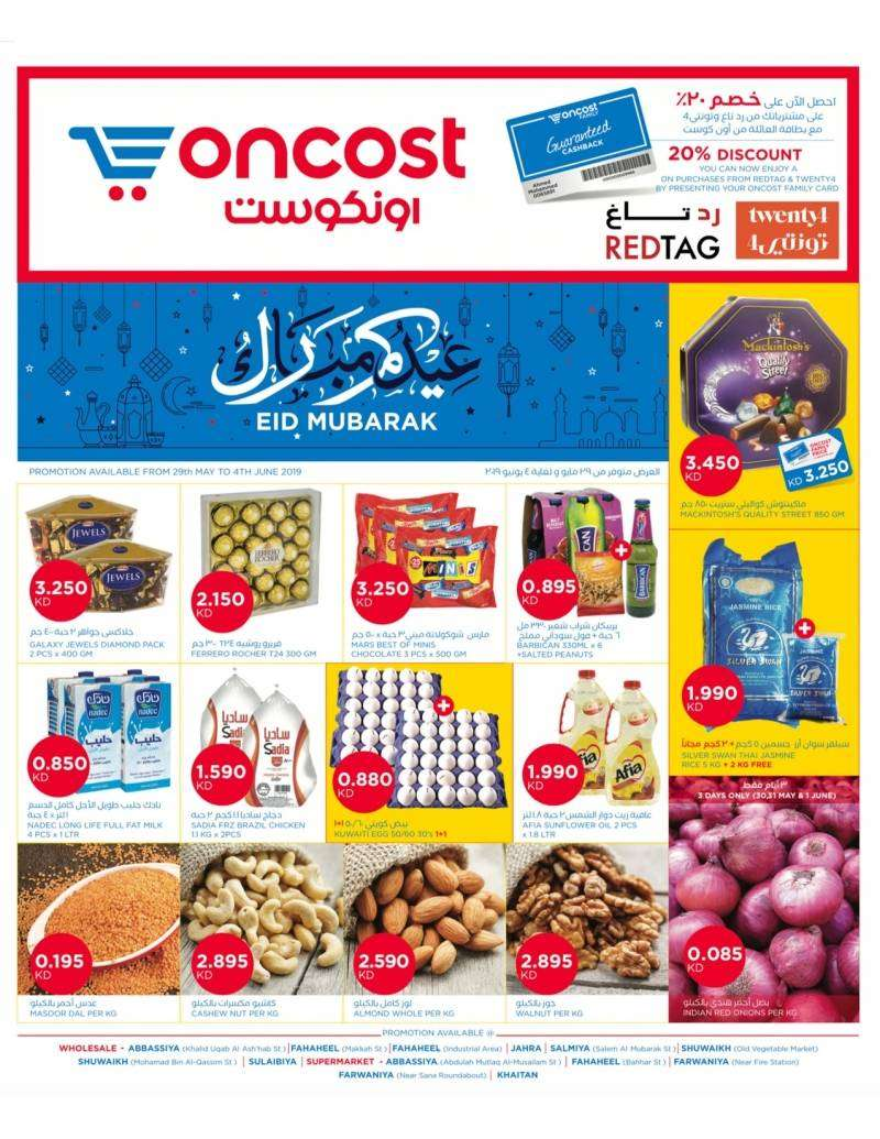 weekly-offers-43-kuwait