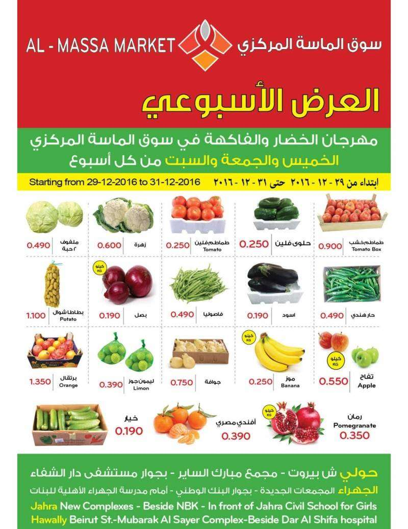 weekly-offer-kuwait