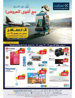 x-cite-weekly-offers- in kuwait