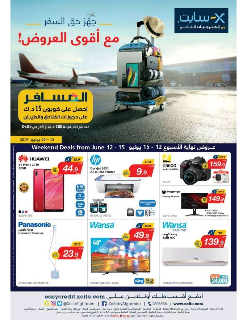 x-cite-weekly-offers--kuwait
