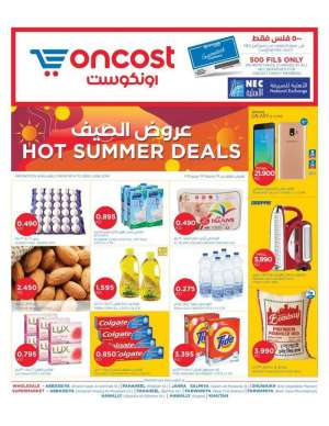 weekly-offers in kuwait