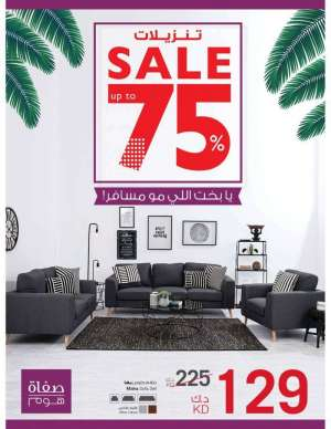 sale-up-to-75-percent in kuwait