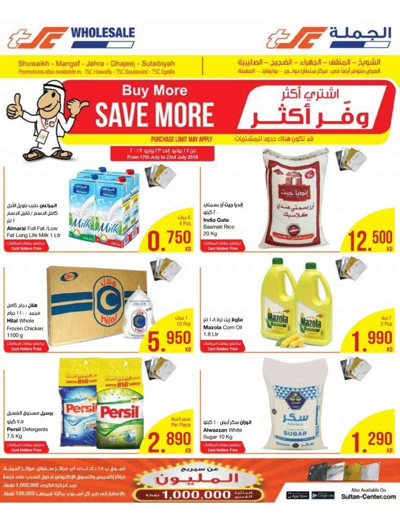 the-sultan-center-offers-kuwait