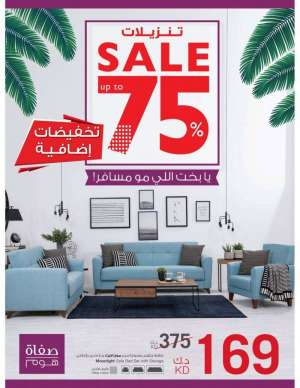sale-up-to-75 in kuwait