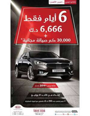 kia-cadenza-offer in kuwait