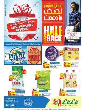 anniversary-offers in kuwait