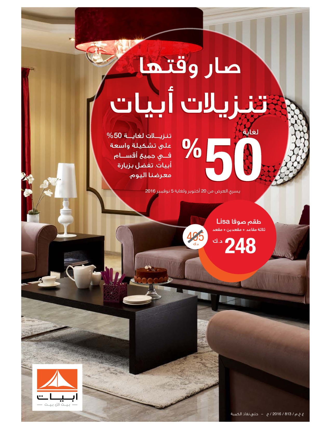 sale-up-to-50-percent-kuwait