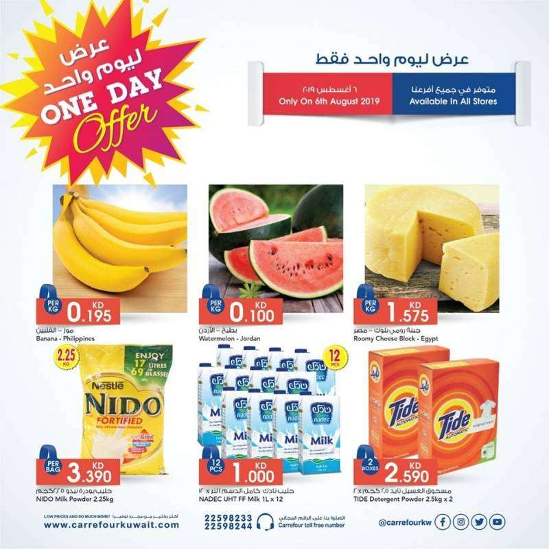 one-day-offer-in-carrefour-6-august-2019-in-all-carrefour-branches--kuwait