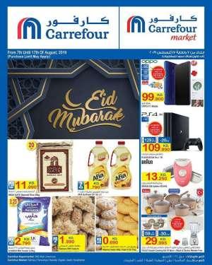 Best Kuwait Offers, Promotions & Deals | Kuwait Local