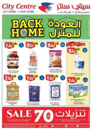 city-centre-offers in kuwait