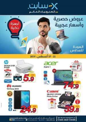 xcite-alghanim-electronics-weekly-offers in kuwait