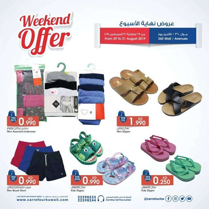 weekend-offers-from-carrefour-kuwait