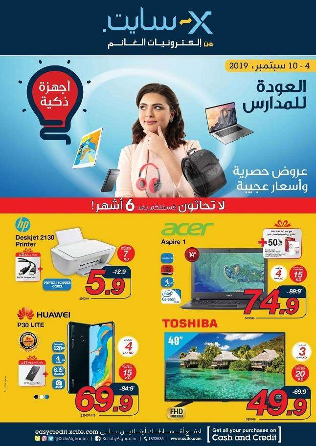 xcite-back-to-school-offers-kuwait