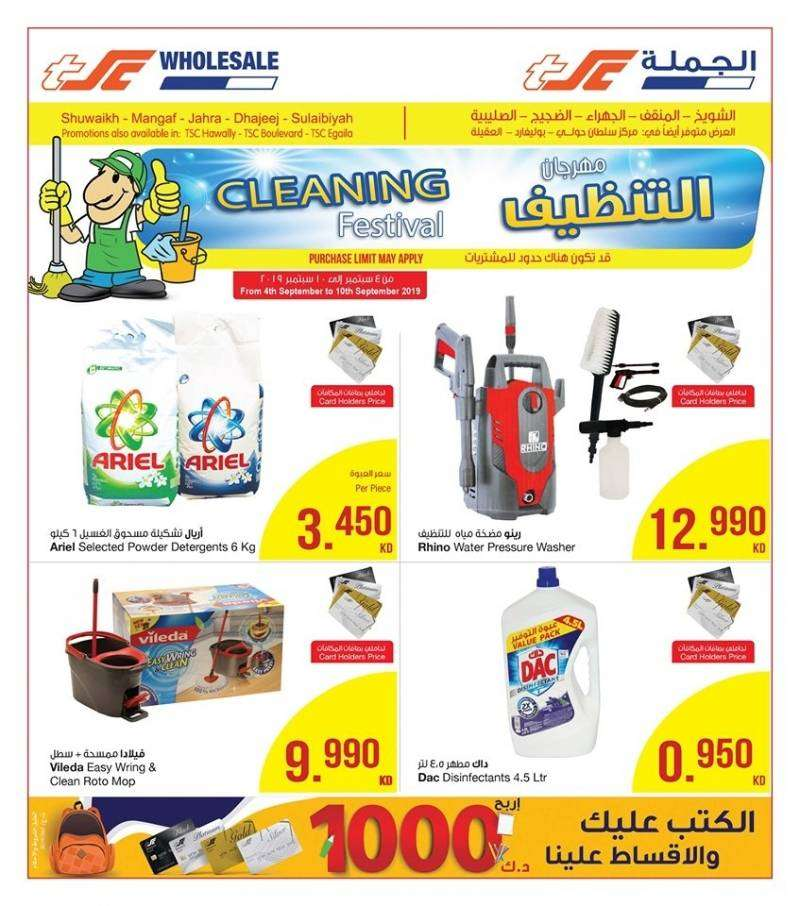 the-sultan-center-cleaning-festival-offers-kuwait