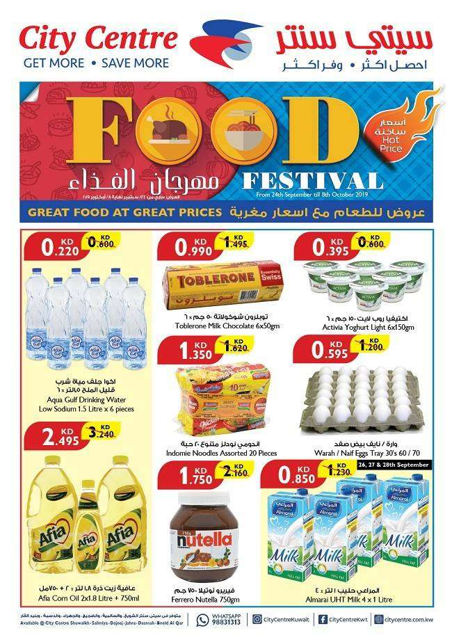 city-centre-food-festival-offers-kuwait