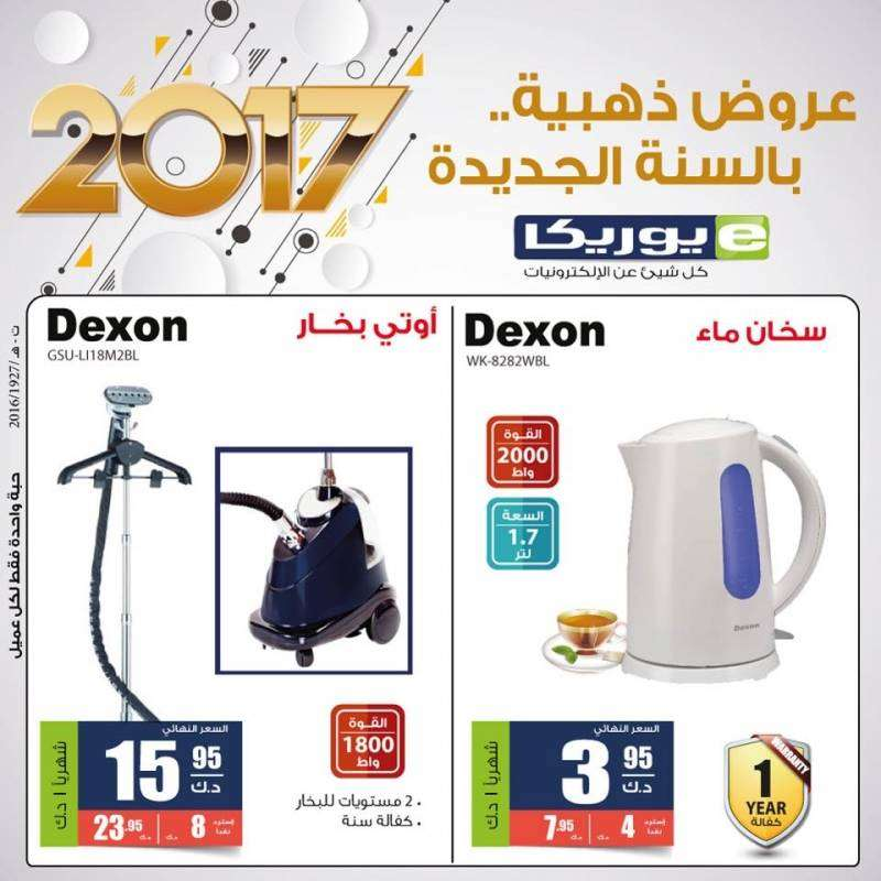 eureka-sunday-offers-1st-jan-kuwait