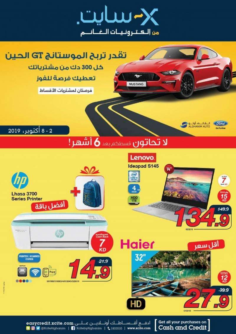 xcite-weekly-super-offers-kuwait
