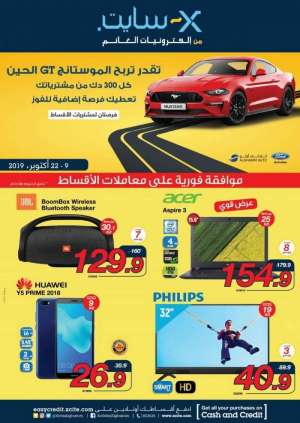 xcite-electronics-best-offers in kuwait