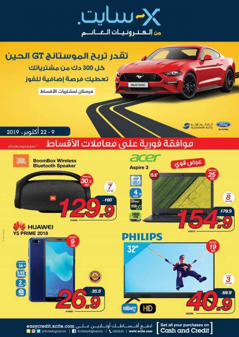 xcite-electronics-best-offers-kuwait
