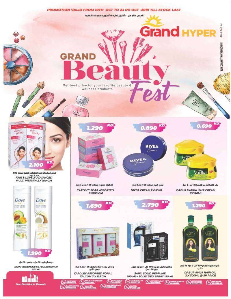 grand-hyper--beauty-fest--kuwait