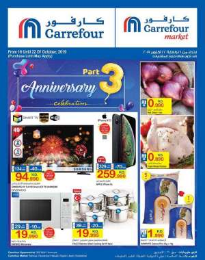 carrefour-part-3-anniversary-offers in kuwait